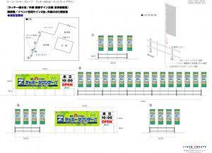 nobori-sign-plan01