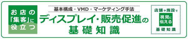 kisochishiki-banner