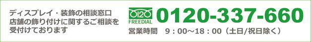 midorie-freetel002