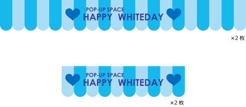 whiteday-zumen2222