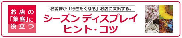season-banner01