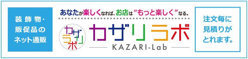 kazarilab-topbunner003