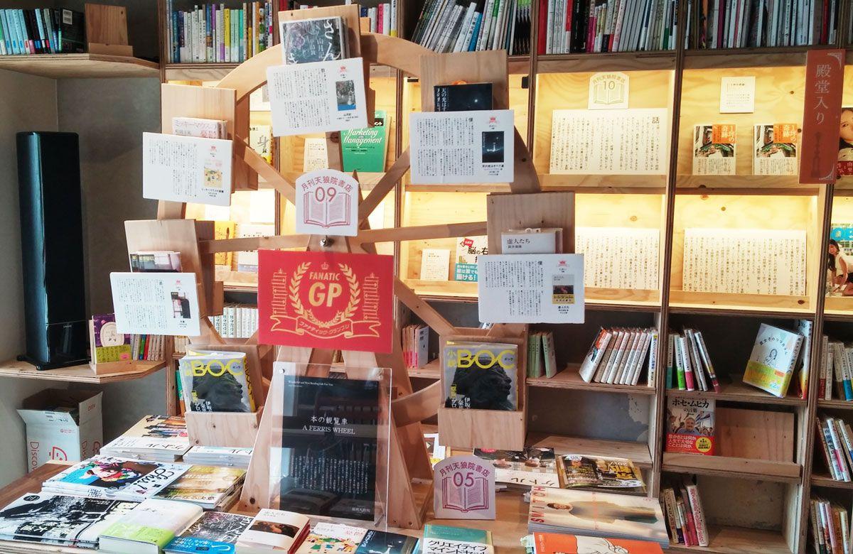 店内でひときわ存在感が光る本の観覧車
