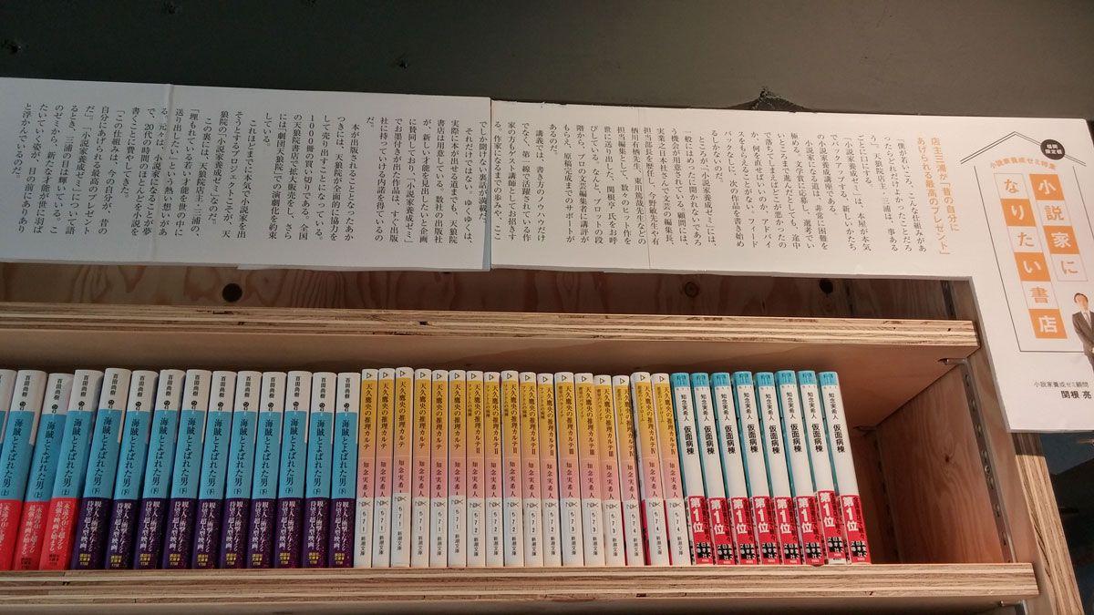 店主の三浦さんは、小説家になりたいそう