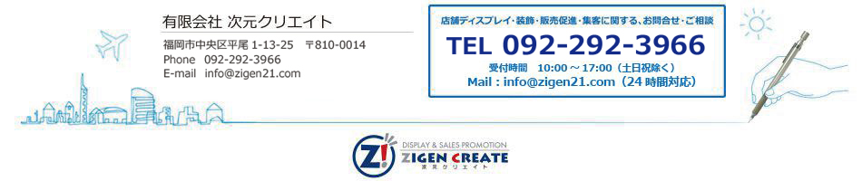 ZIGEN CREATE<br />